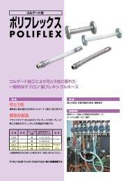 ポリフレックス POLIFLEX - TOZEN