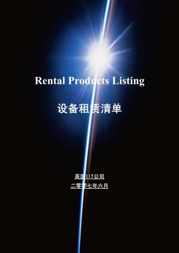Rental Products Listing 设备租赁清单