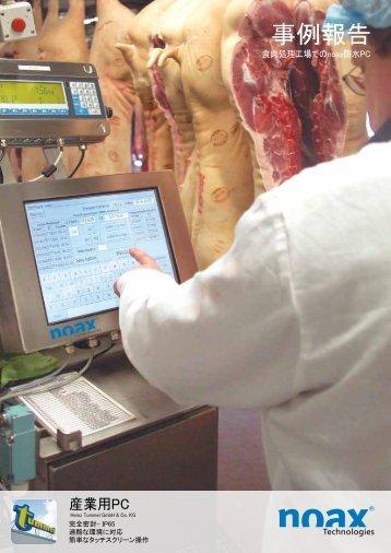 noax 事例報告 ドイツ食肉加工企業 Heinz-Tummel社 - Euro-Far East