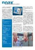 noax 事例報告 ドイツ食肉加工企業 Heinz-Tummel社 - Euro-Far East - Page 2