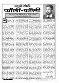 aV fo|ky; us euk;k viuk 17ok - Kewal Sach Times - Page 5