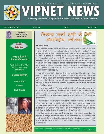 vipnet news - Vigyan Prasar