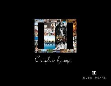Ñ ïåðâîãî âçãëÿäà - Dubai Pearl