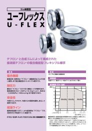 ユーフレックス U - FLEX - TOZEN