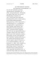 Maharishi University of Management Vedic Literature Collection