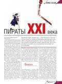 """Скачать журнал """"CADmaster #3(28) 2005 (июль-сентябрь - Page 7"""