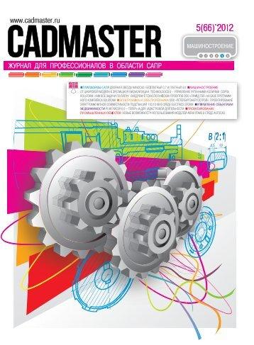 CADmaster #5(66) 2012 (сентябрь-октябрь