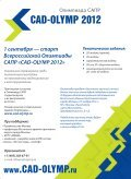 CADmaster #5(66) 2012 (сентябрь-октябрь - Page 2