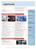 CADmaster #5(66) 2012 (сентябрь-октябрь - Page 3