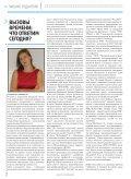 CADmaster #5(66) 2012 (сентябрь-октябрь - Page 4
