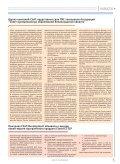 CADmaster #5(66) 2012 (сентябрь-октябрь - Page 7