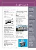 передовые решения в области моделирования ... - CADmaster - Page 3