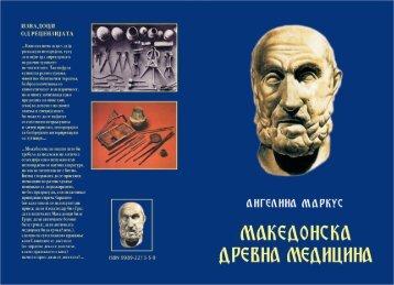 Medicinata vo Makedonija.qxd