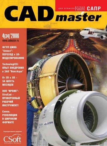 """Скачать журнал """"CADmaster #4(34) 2006 (октябрь-декабрь"""