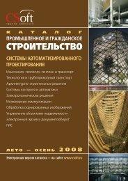 Электронная версия каталога — на сайте www.csoft.ru ...