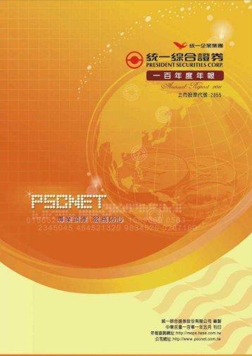 2011年第1~216 頁 - 統一綜合證券