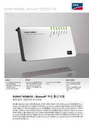 SUNNY WEBBOX – Bluetooth® 무선 통신 지원 - SMA Solar ...