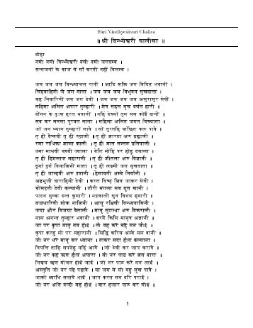 download hanuman chalisa in sanskrit pdfgolkes