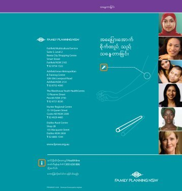 The Contraceptive Implant Factsheet - in Burmese