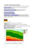 База данных по международной работе с молодежью - Dija - Page 3