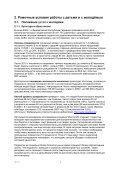 База данных по международной работе с молодежью - Dija - Page 5