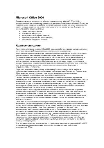 Microsoft Office 2000 Краткое описание