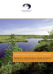 Greenhouse gas emissions of peatlands Выбросы парниковых ...