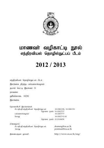 Student Guidebook 2012 [Tamil] - The Open University of Sri Lanka