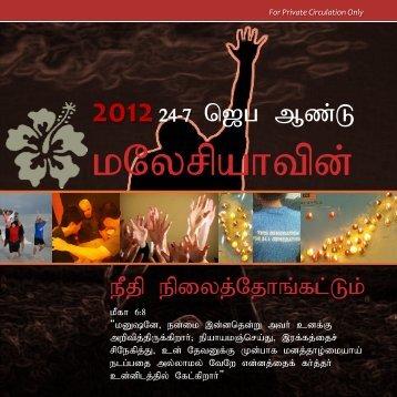 24-7-Prayer-Tamil-version-updated-August-7-2012.pdf