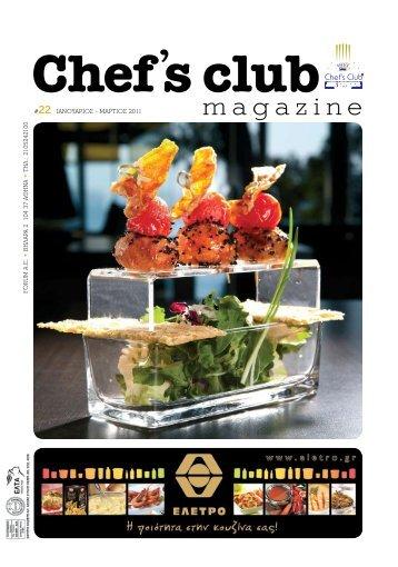 6ηΔΙΕΘΝΗΣ ΕΚΘΕΣΗ - Forum Magazines