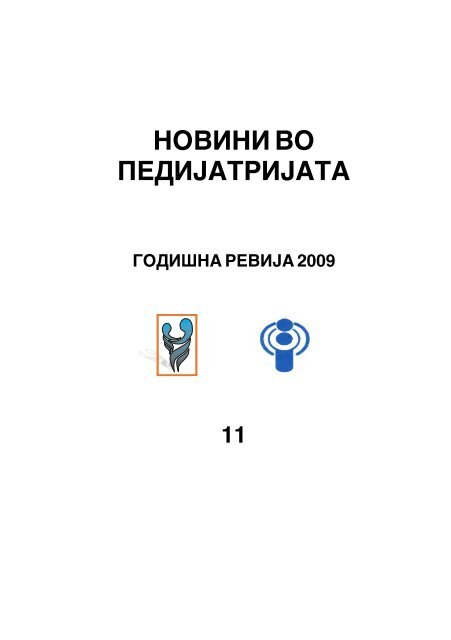 Aspazija Sofijanova ABSTR