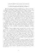 Zaluri eleqtronika gaangariSebis safuZvlebi - Page 6