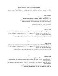 Gemara not in Final Redaction - Talmud Yerushalmi Institute
