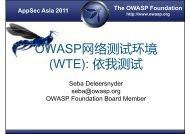OWASP网络测试环境(WTE) 依我测试(WTE): 依我测试