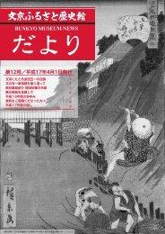 BUNKYO MUSEUM NEWS