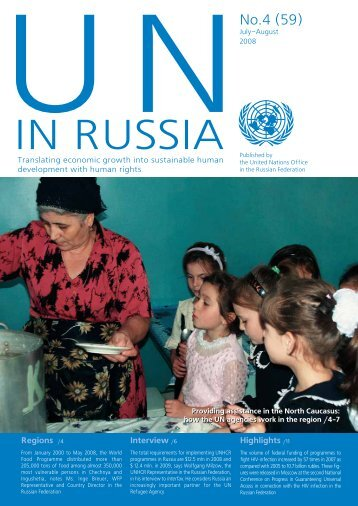 Flagship Course: Health System Development - UN Russia