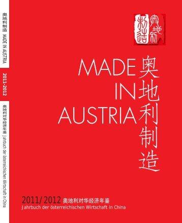 2011/2012奥地利对华经济年鉴 - Advantage Austria
