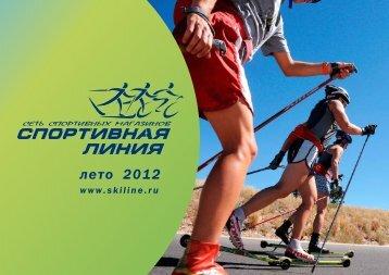 лето 2012 - Спортивная Линия