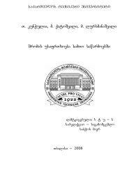 shromis_usafrtxoebakunchulia.pdf