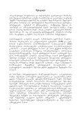 frinvelebis moyvarulTa saxelmZRvanelo - Page 4