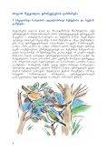 frinvelebis moyvarulTa saxelmZRvanelo - Page 6