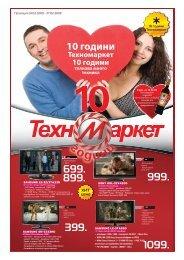 10 години - Техномаркет
