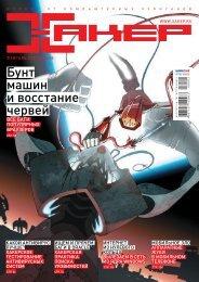 Бунт машин и восстание червей - Xakep Online