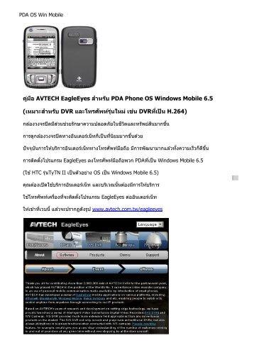 AVTECH EagleEyes PDA Phone OS Windows Mobile 6.5 ( DVR ...