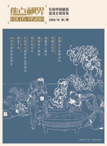 弘揚中國製造促進全球貿易 - Made-in-China.com