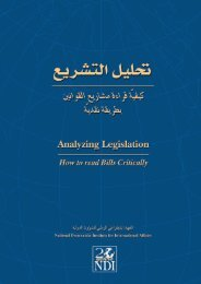 Read the manual (Arabic) - National Democratic Institute