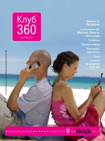 Патување - T-Mobile