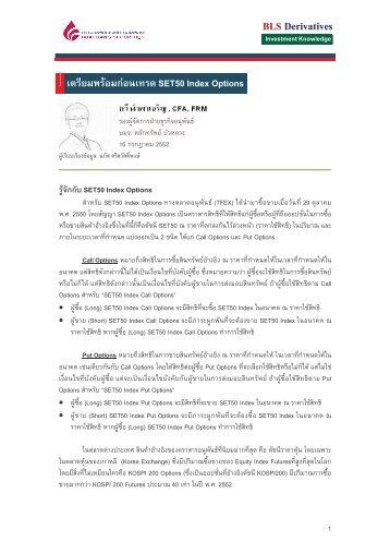 BLS SET50 Index Options Article _1