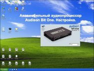 Audison Bit One_настройка.pdf