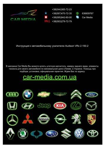 Инструкция к автомобильному усилителю Audison ... - Car Media
